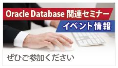 Oracle Database 関連セミナー/イベント/ハンズオンセミナーのご案内