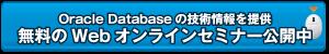 Oracle Database オンラインセミナー
