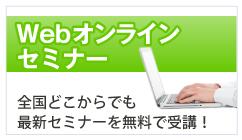 Webオンラインセミナー