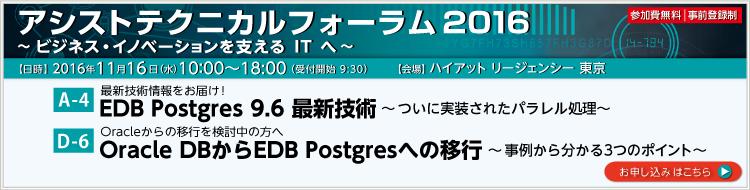 アシストテクニカルフォーラム EDB Postgres関連セッション