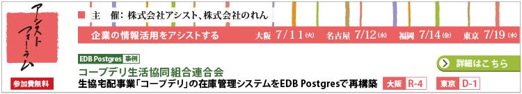 アシストフォーラム2017 EDB Postgres事例セッション