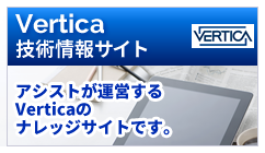 Vertica技術情報サイト