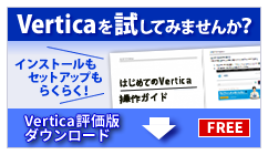 Vertica評価版ダウンロード