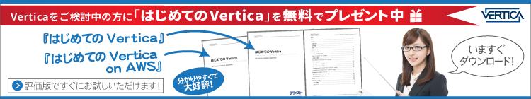 「はじめてのVertica」「はじめてのVertica on AWS」無料プレゼント