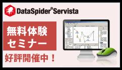 DataSpider体験セミナー