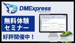 DMEXpress関連セミナー