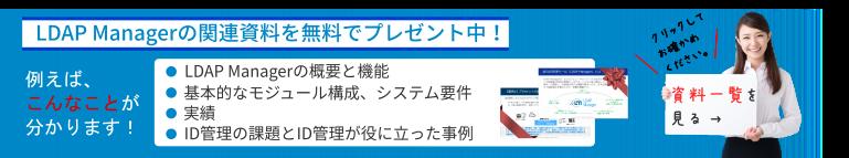 LDAP Manger資料ダウンロード