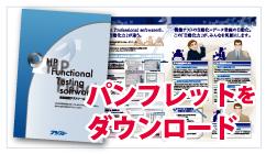 Functional Testingパンフレットのダウンロード
