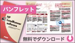 LoadRunnerパンフレットのダウンロード