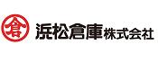 浜松倉庫株式会社