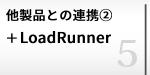 LoadRunnerとの連携