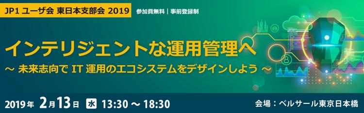 JP1ユーザ会支部会2019