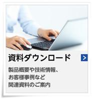 JP1資料ダウンロード