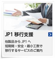 JP1移行サービス