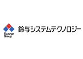 鈴与システムテクノロジー株式会社