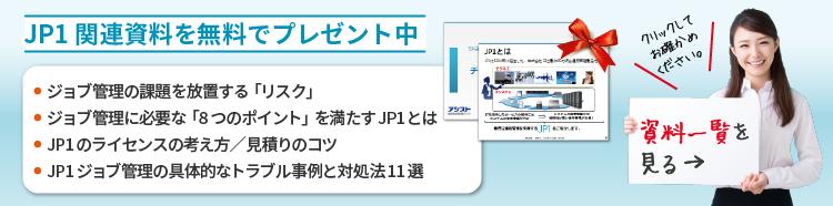 JP1ダウンロード