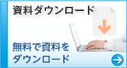 JP1に関する無料ダウンロード資料