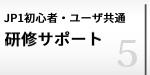 JP1研修サポート