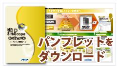 HP SiteScopeパンフレットのダウンロード