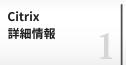Citrix詳細情報