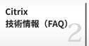 Citrix技術情報(FAQ)