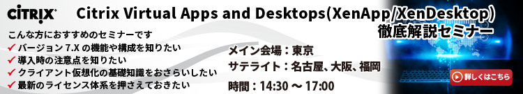 Citrix Virtual Apps and Desktops(XenApp/XenDesktop) 徹底解説セミナー