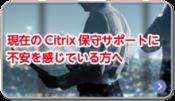 Citrixサポート