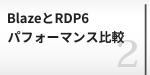 BlazeとRDP6パフォーマンス比較動画