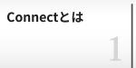 Connectとは