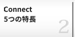 Connect5つの特長