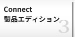 Connect製品エディション