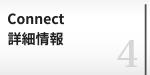 Connect詳細情報