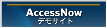 AccessNowデモサイト