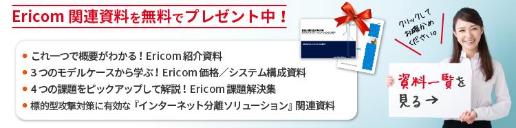 Ericom資料無料ダウンロード