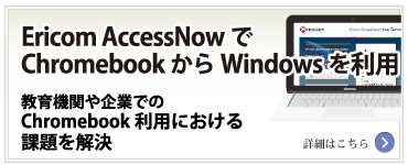 ChromebookでWindowsを使う