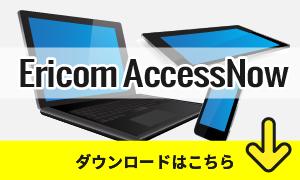Ericom AccessNow評価版ダウンロード