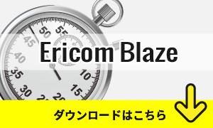 Ericom Blaze評価版ダウンロード