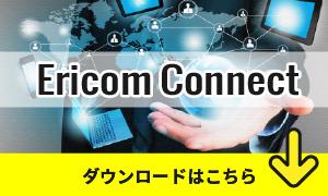 Ericom Connect評価版ダウンロード