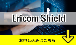 Ericom Shield評価版申し込み