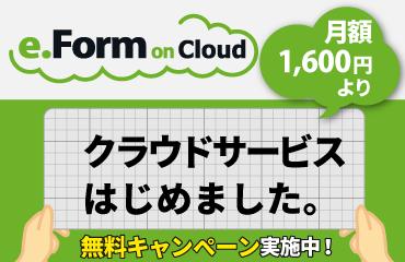 タブレット端末を利用した電子フォームシステム e.Form