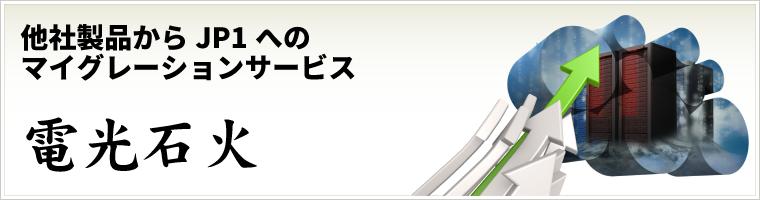 運用管理ソフトJP1への移行(マイグレーション)