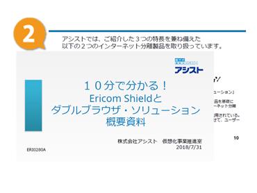 10分で分かる!Ericom Shieldと<br>ダブルブラウザ・ソリューション概要資料