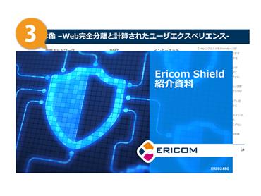 Ericom Shield 紹介資料