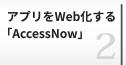 業務アプリのWeb化