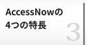 AccessNow4つの特長