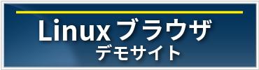 ダブルブラウザ・ソリューションデモサイト