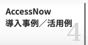 AccessNow導入事例/活用例