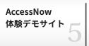 AccessNow体験デモサイト