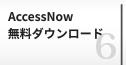 AccessNow無料ダウンロード