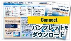 Ericom Connectパンフレットのダウンロード